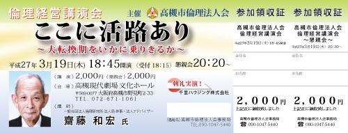 チケット_封筒サイズ_倫理経営講演会