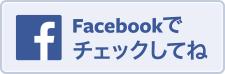 株式会社アクシアのfacebook