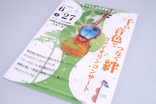 img_冊子_千の音色コンサート