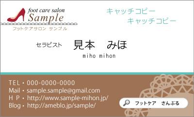 名刺_横_Branche