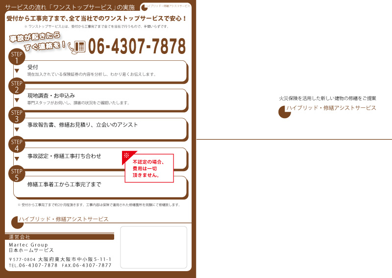 折パンフ_A4_2折_表面_マーテック