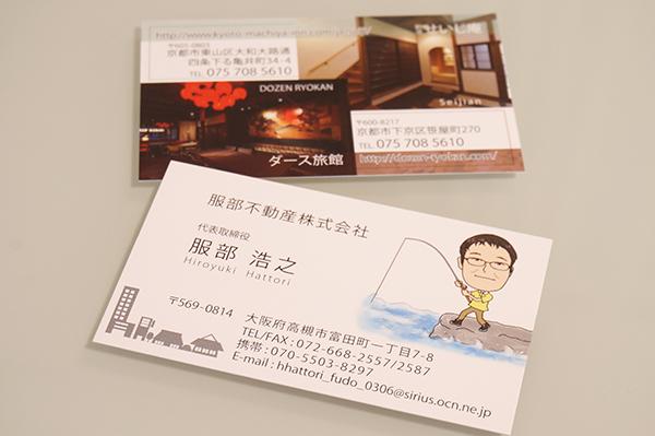 namecard_hattori