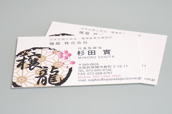 namecard_jyoryu