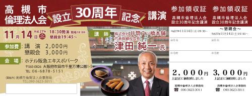 チケット_封筒サイズ_高槻30周年記念講演