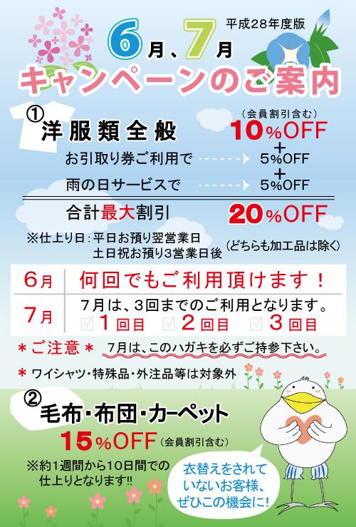 ポストカード_縦_裏面_6,7月キャンペーン