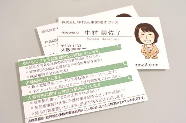 meishi_nakamurasan