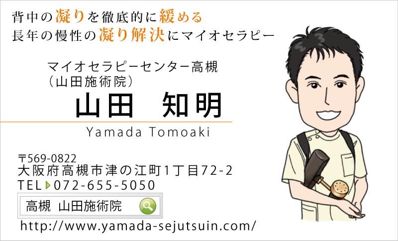 山田さん_表面